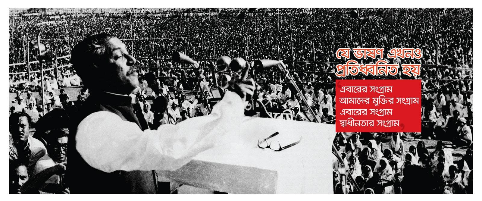 Bangabandhu Sheikh Mujibur Rahman, Father of the Nation, during his historic 7th March Address to millions of Bengalees, setting the course of our independence in 1971.